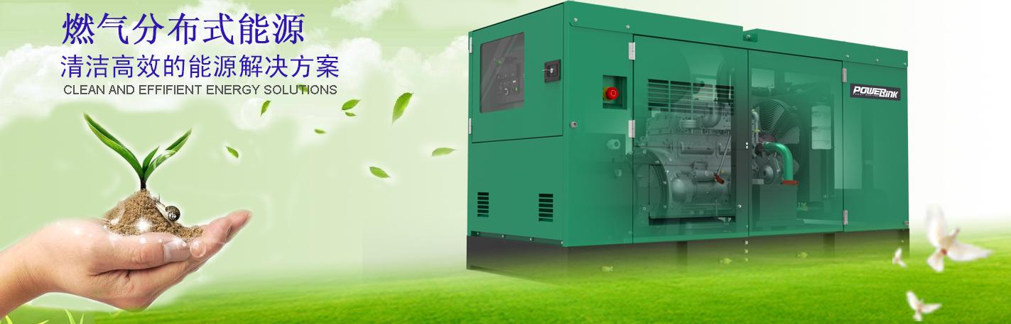 热电联供系统